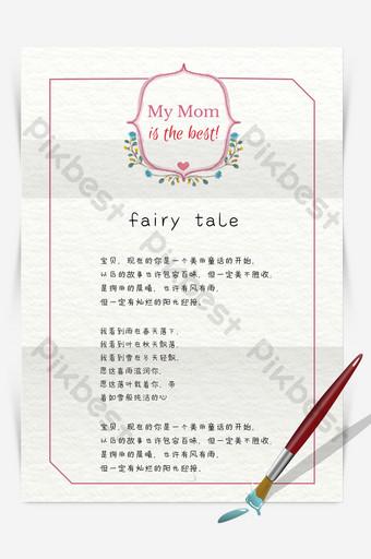 Mot de la fête des mères frontière rose Merci modèle de fond de papeterie lettre Word Modèle DOC
