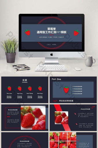 Red fruit strawberry season general work report PPT template PowerPoint Template PPTX