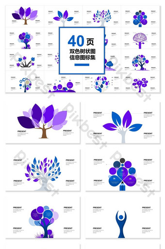 40-page two-color tree diagram infographic set PPT template PowerPoint Template PPTX