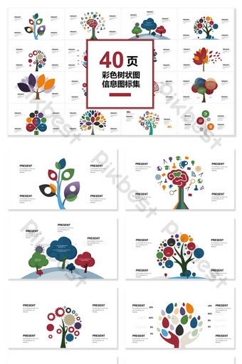 40-page color tree diagram chart set PPT template PowerPoint Template PPTX