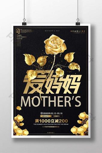 金玫瑰愛媽媽母親節創意海報設計 模板 PSD