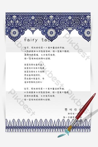 Mot de frontière antique en porcelaine bleue et blanche merci modèle de fond de papeterie lettre Word Modèle DOC