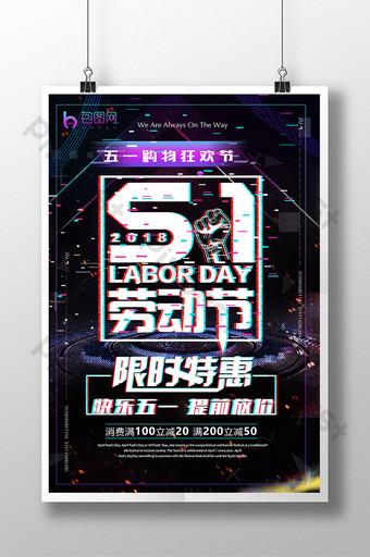 tik tok麻煩風51勞動節可能限時特價海報 模板 PSD