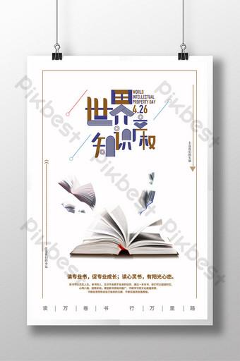Affiche de promotion scientifique complète de la Journée mondiale de la propriété intellectuelle relative au respect des connaissances Modèle PSD