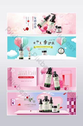 화장품 스킨 케어 제품 taobao tmall 포스터 배너 전자상거래 템플릿 PSD
