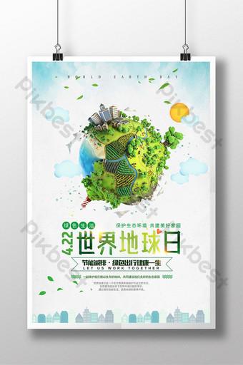 綠色世界地球日矢量創意公益環保海報 模板 PSD