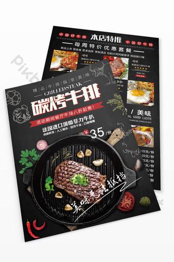 黑色時尚西餐廳牛排套餐菜單食譜單張 模板 PSD