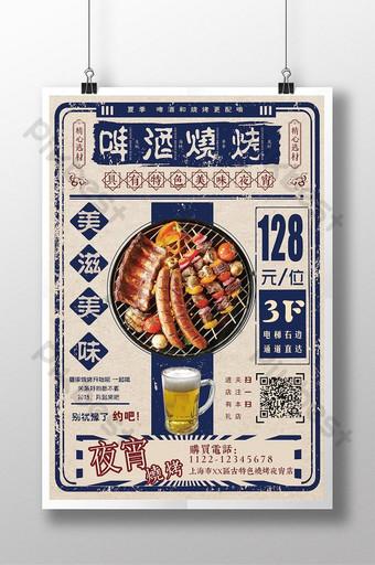 港式複古燒烤啤酒餐廳促銷海報 模板 PSD