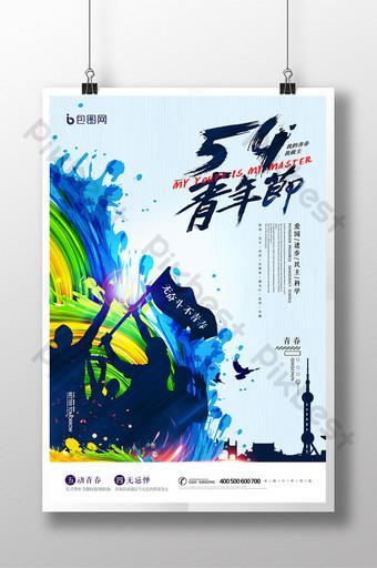 五月四日青年節奮鬥多彩海報 模板 PSD