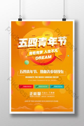 橙色障礙字體五月四日青年節促銷海報設計 模板 PSD