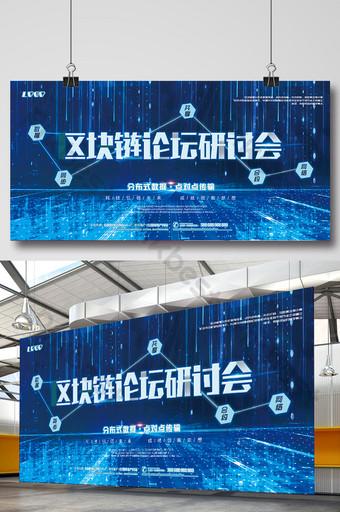 Creative Blockchain Forum Seminar Technology Exhibition Board Template PSD