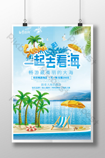 Refreshing seaside tourism travel poster Template PSD