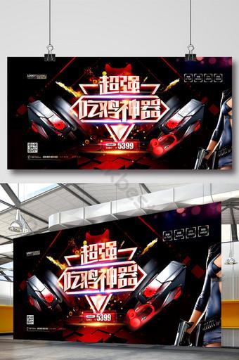 Tableau d'affichage promotionnel d'hôte d'ordinateur de commerce électronique d'artefact de poulet Modèle PSD