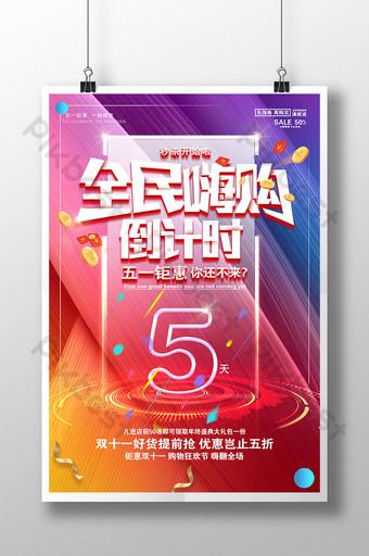 多彩的五一勞動節倒計時促銷海報 模板 PSD