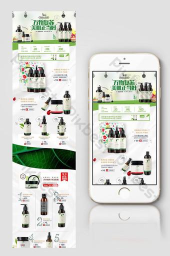 電子商務護膚產品移動終端無線主頁模板 電商淘寶 模板 PSD