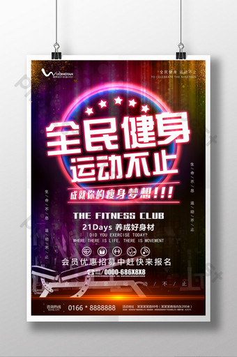 Affiche nationale d'inscription aux exercices de fitness avec effet néon cool Modèle PSD