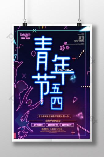 簡約清新五四青年節霓虹燈創意字體海報 模板 PSD