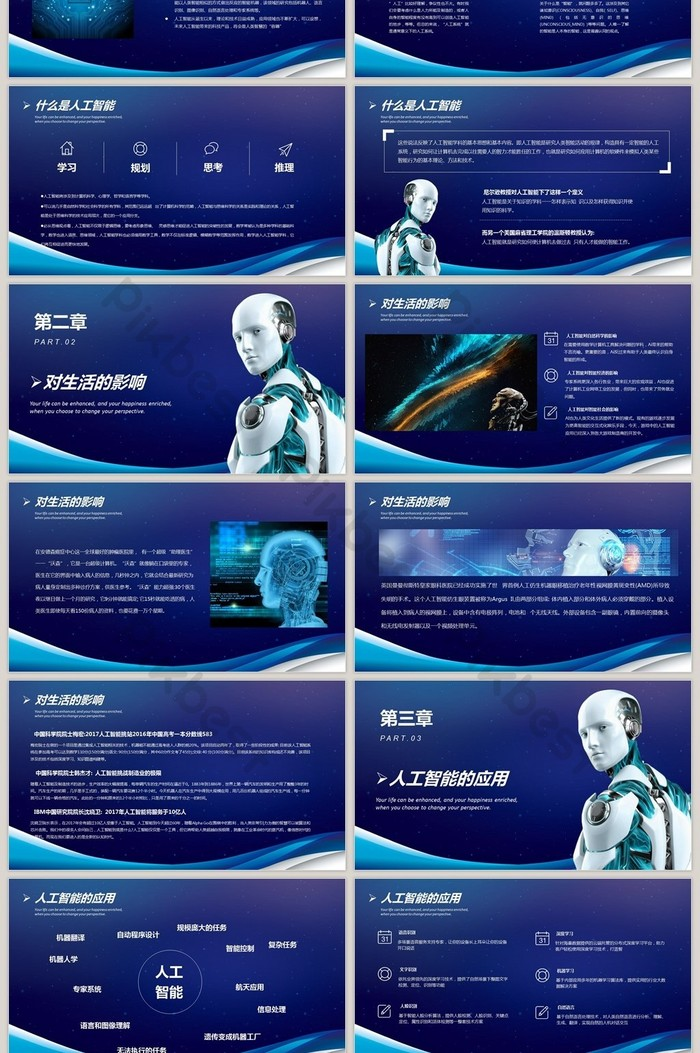 Blue technology ai artificial intelligence robot ppt template free blue technology ai artificial intelligence robot ppt template toneelgroepblik Images