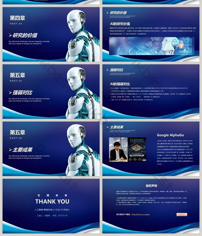 Blue technology ai artificial intelligence robot ppt template free blue technology ai artificial intelligence robot ppt template toneelgroepblik Image collections