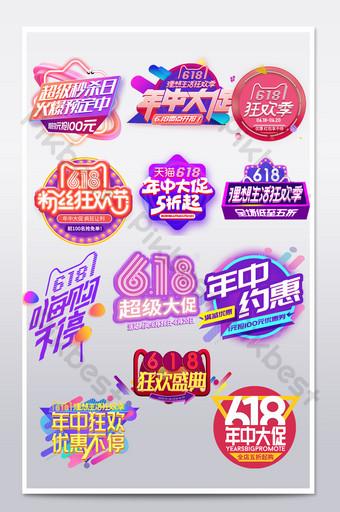 天貓618中大促銷字藝術文字標籤模板 電商淘寶 模板 PSD