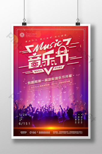 cartel de concierto de carnaval festival de música rock campus viento fresco Modelo PSD