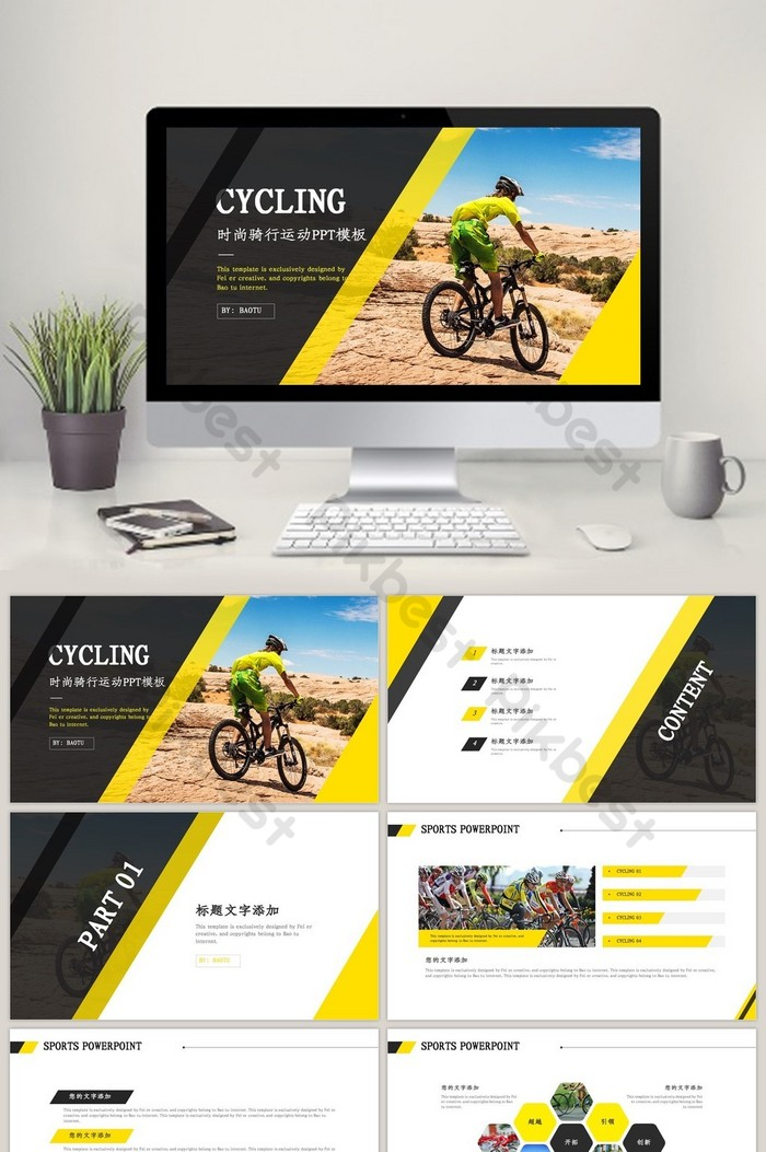 Fashion Magazine Style Outdoor Cycling Sports Club Ppt Template Powerpoint Pptx Free Download Pikbest