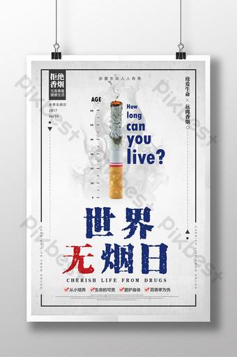 世界無菸日公益海報 模板 PSD