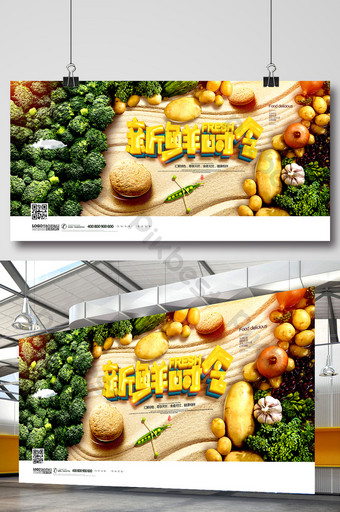 Fresh seasonal fruits and vegetables landscape painting green food display board Template PSD