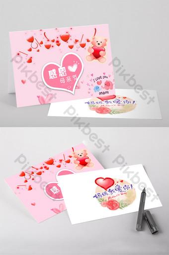 plantilla de word - tarjeta de felicitación del día de la madre de oso de amor Word Modelo DOC