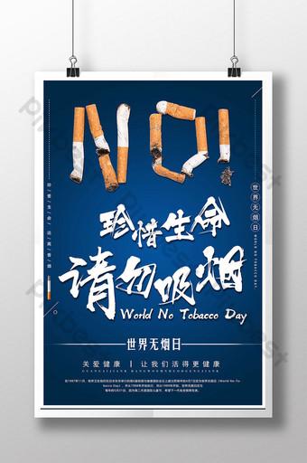 世界無菸日不吸煙珍惜生活不吸煙創意海報 模板 PSD