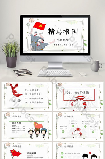Primary and middle school students' loyalty to the country theme class meeting PPT template PowerPoint Template PPTX