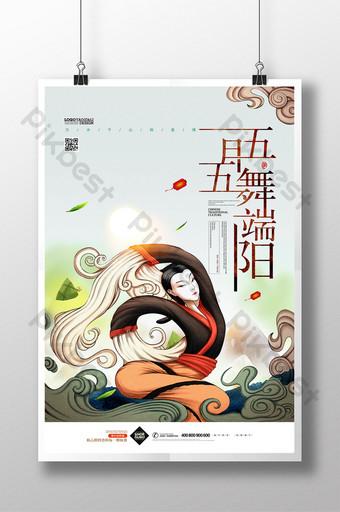 五月五日舞端午節海報中國風 模板 PSD