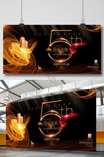 創意高端黑金黃金房地產五週年紀念展板 模板 PSD