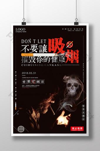 創意5月31日世界無菸日公益海報 模板 PSD