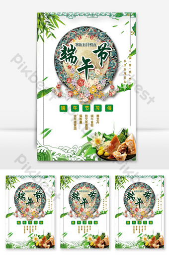 Simple dragon boat festival border series poster word template Word Template DOC