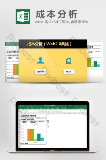 modèle de graphique d'analyse des coûts d'entreprise de style Web Excel模板 Modèle XLS