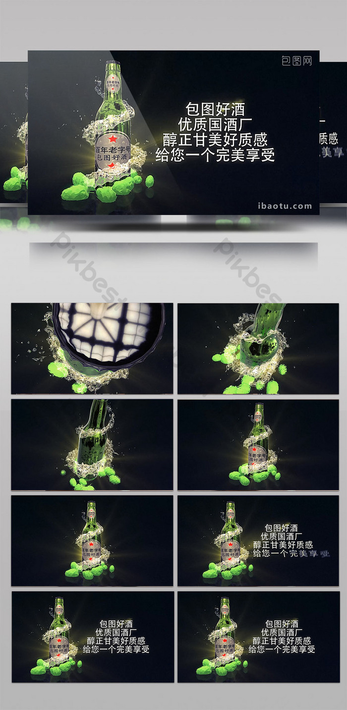 wine advertising AE template | Video AEP Free Download - Pikbest