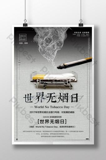 簡潔世界無菸日主題海報 模板 PSD