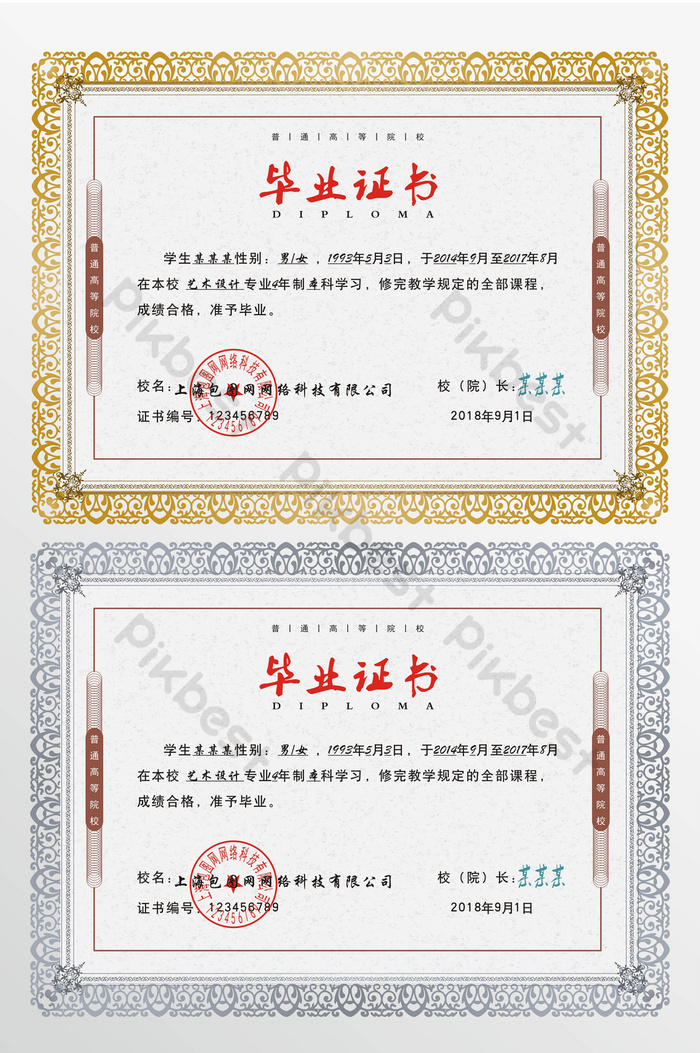 Graduation Certificate Template Design Templates Cdr Free Download