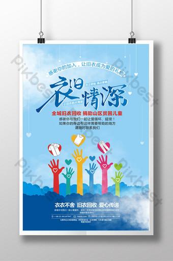 amor evento ropa vieja donación libro cartel diseño Modelo CDR