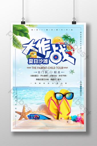 صغيرة جديدة الصيف السفر الشاطئ ملصق معركة كبيرة قالب PSD