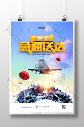 快遞物流貨運創意海報 模板 PSD