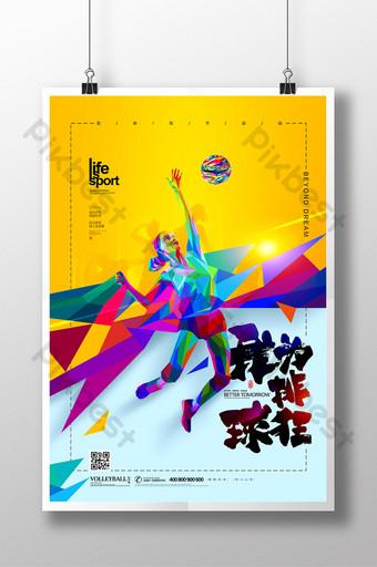 我為排球簡單而華麗的海報而瘋狂 模板 PSD