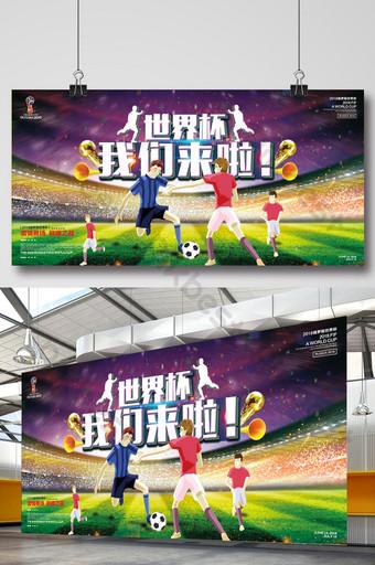 創意又酷的世界杯,我們在這裡足球比賽展示板 模板 PSD
