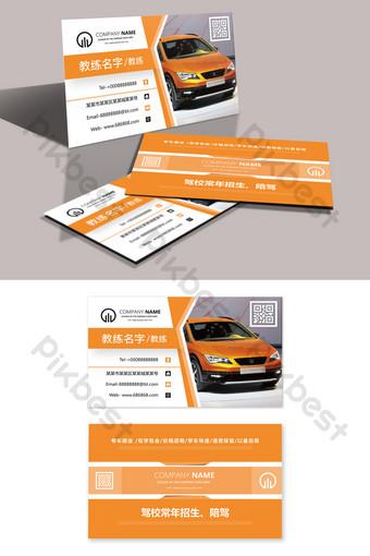 البرتقالي كبار الشخصيات الإبداعية بطاقة المدرسة لتعليم قيادة السيارات قالب AI
