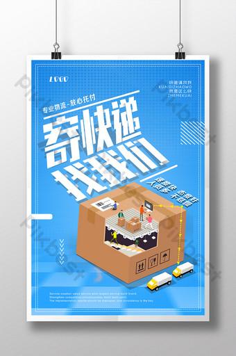 簡易物流公司快遞展板寄找我們海報 模板 PSD