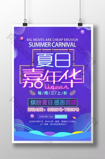 Affiche de carnaval d'été de mot néon dégradé Tmall Taobao Modèle PSD