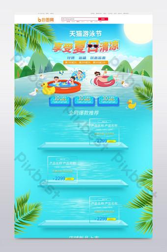 بارد نمط الكرتون tmall مهرجان السباحة الترويج الصيفي تاوباو المنزل التجارة الإلكترونية قالب PSD