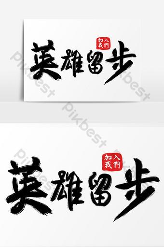 Publicité de recrutement créatif style arts martiaux brosse calligraphie art mot éléments en couches Éléments graphiques Modèle PSD