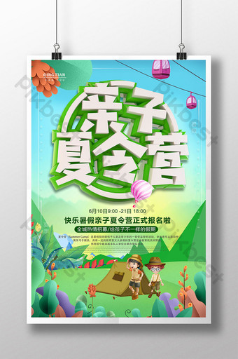 drawing creative small fresh summer vacation parent-child camp travel poster design Template PSD